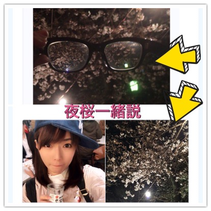 花江夏樹と京本有加の夜桜写真