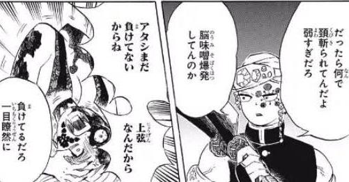 宇髄天元と堕姫