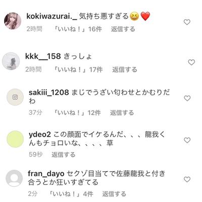 鶴嶋乃愛のインスタグラム