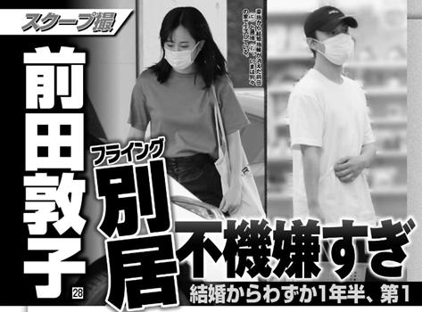 前田敦子と勝地涼の別居報道