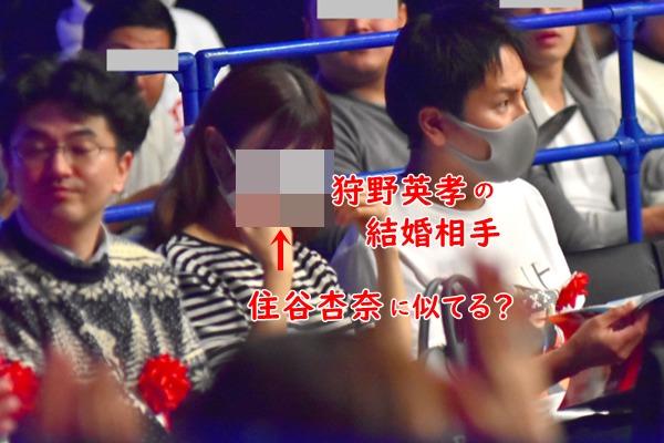 狩野英孝の結婚相手(彼女)は30歳の「さき」!馴れ初めは食事会か