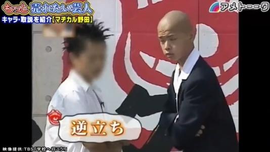 『学校へ行こう』で漫才をする野田クリスタル