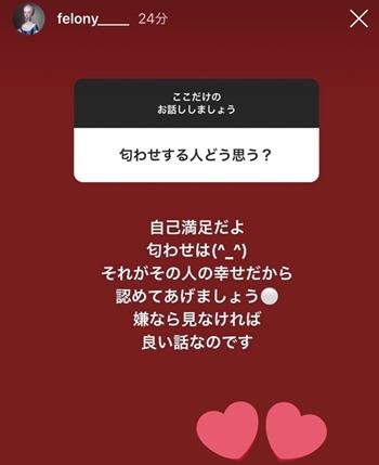 鶴嶋乃愛の匂わせ