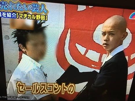 セールスコント野田クリスタル