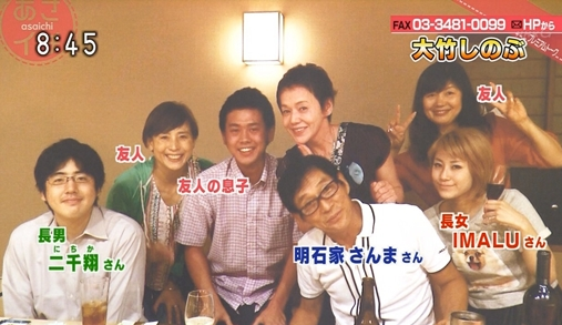 さんまの家族写真