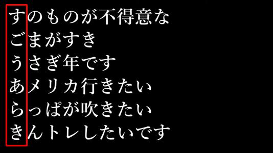 菅生新樹のあいうえお自己紹介