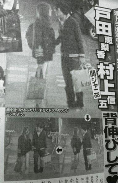 戸田恵梨香と村上信五の路チュー写真
