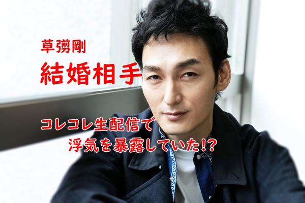 草なぎ剛の結婚相手は上野なつひ?35歳歯科医でコレコレに凸してた?
