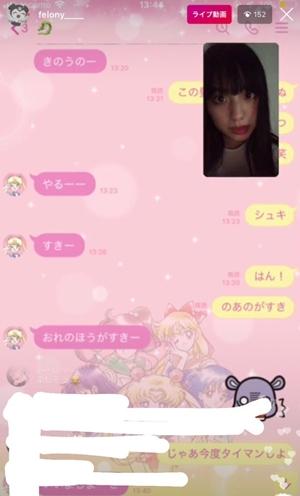鶴嶋乃愛と佐藤龍我の絵文字