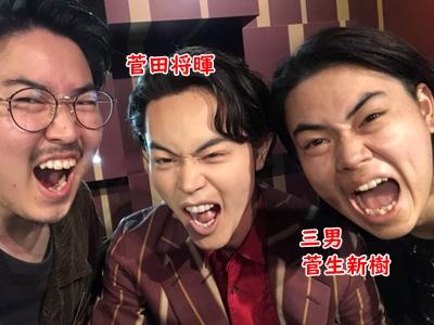菅田将暉の3兄弟