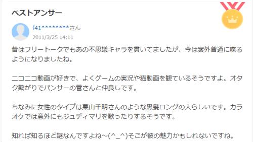 野田クリスタルのタイプは栗山千明
