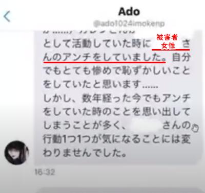 adoがアンチ活動の謝罪文