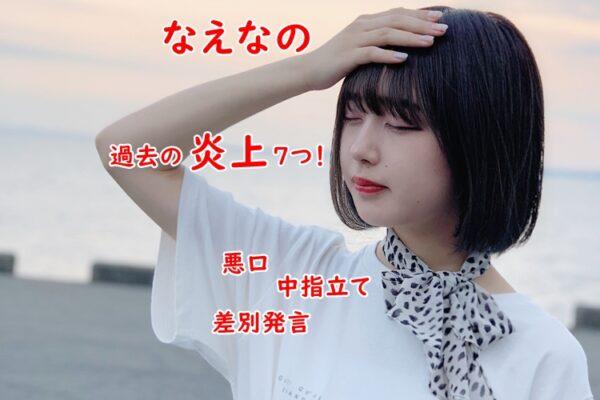 福田萌子の高校は東亜学園!偏差値や驚きの学生生活とは!?【バチェロレッテ】