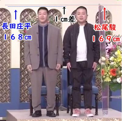 チョコプラ長田の方が松尾より身長が低い