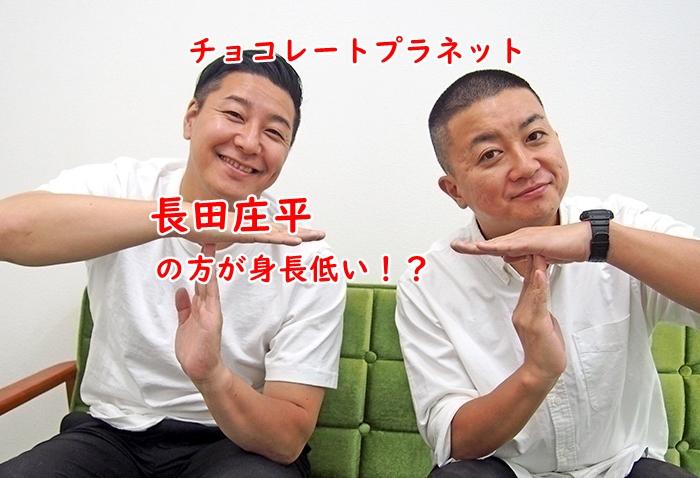 チョコプラ長田の身長・肩幅・座高は何㎝?松尾より背が低い衝撃!