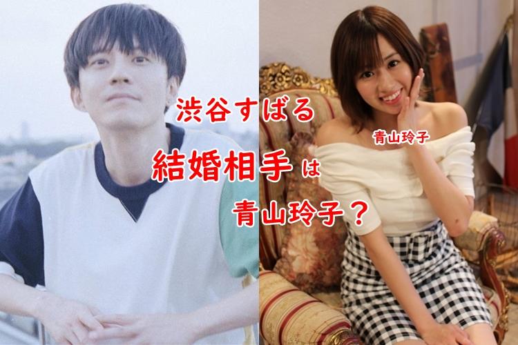 渋谷すばるの結婚相手・嫁は青山玲子【証拠あり】馴れ初めや共演は?