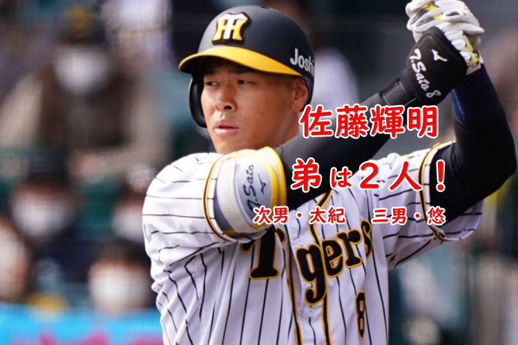 佐藤輝明の弟は2人で阪神ファン!次男・太紀は大学生で三男・悠は小学生