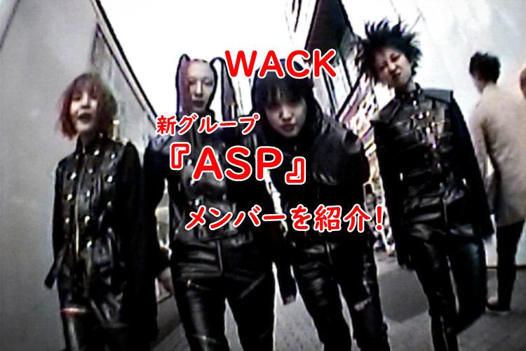 ASP(WACK)メンバーを紹介!ユメカ・モグ・ナ前ナ似・ナアユの4人