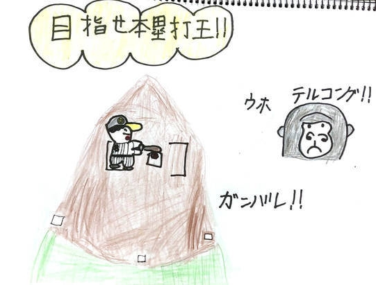 佐藤輝明の弟の絵(テルゴリラ)
