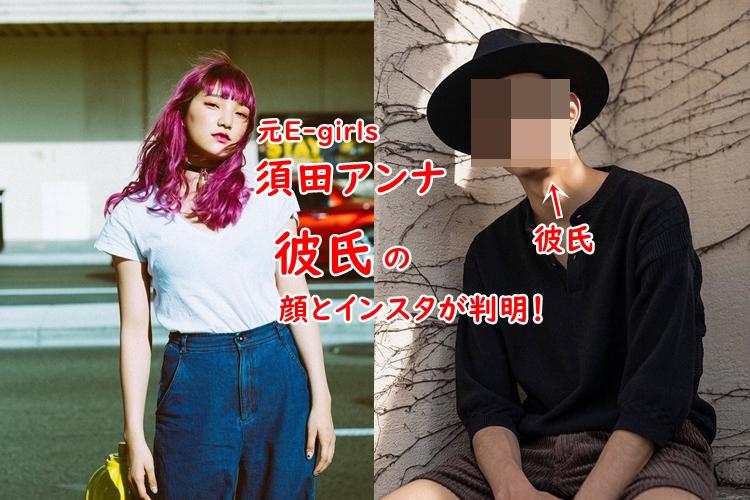 スダンナ(須田アンナ)彼氏の顔画像とインスタが判明!イケメン配達員?