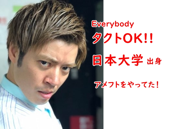 Everybodyタクトokは日本大学卒!アメフト部とお笑いサークルに所属