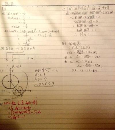 タクトOKの大学受験の時の数学ノート