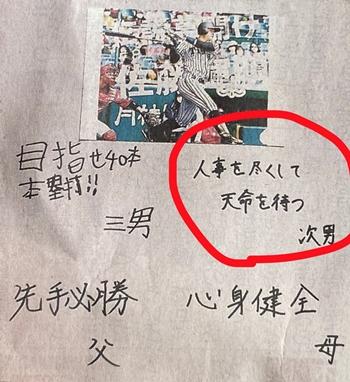 佐藤輝明の家族の寄せ書き