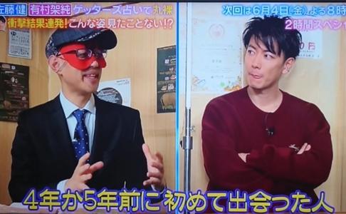 佐藤健とゲッターズ飯田