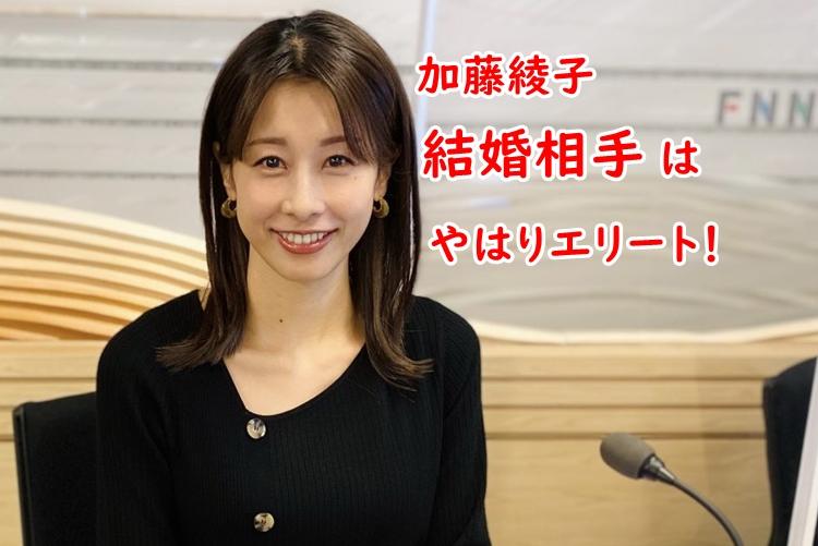 """加藤綾子(カトパン)結婚相手は""""一般人""""じゃない!高収入のエリートか"""
