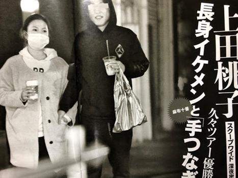 上田桃子と結婚相手・小川起央のフライデー写真
