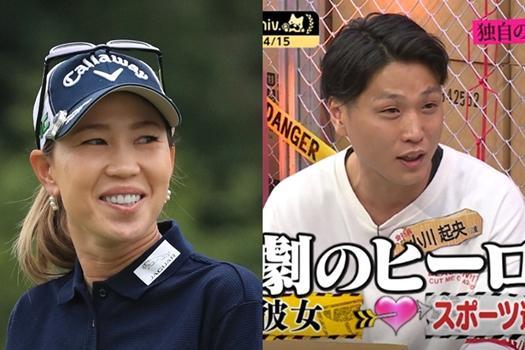 上田桃子と結婚相手・小川起央