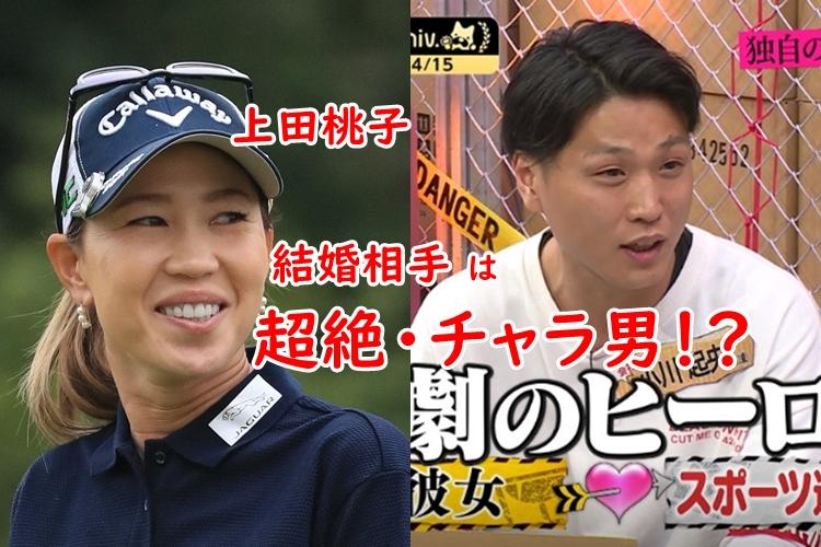 上田桃子の結婚相手小川起央はチャラい?持ち帰りテク豪語する最低男!?